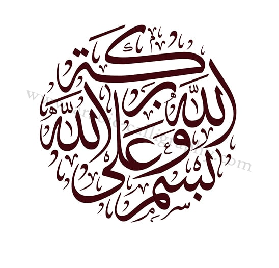 Arabic calligraphy online arabic calligraphy classes Arabic calligraphy tools