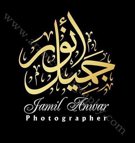Gallery of arabic calligraphy logos calligraphy Calligraphy logo