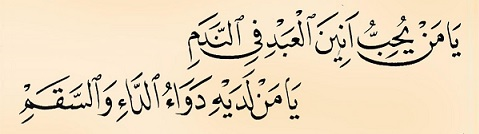 Naskh Script 2