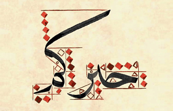 A brief history of Arabic calligraphy