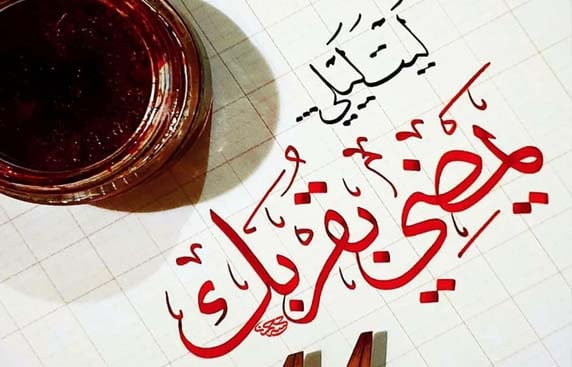 Practice Arabic calligraphy
